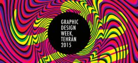 هفته گرافیک