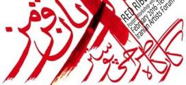 تندیس-هنر-کارگاه پوستر روبان قرمز