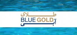 طلای آبی