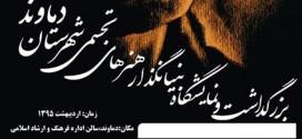 عیسی احمدی