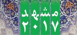پایتخت فرهنگی اسلامی