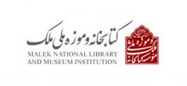 موزه و گفتمانهای اجتماعی
