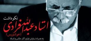 عبدالله فرادی