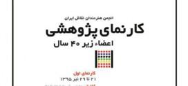 انجمن نقاشان
