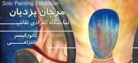مرجان یزدیان