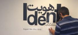 نمایشگاه هویت