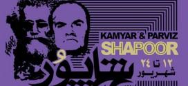 کامیار شاپور