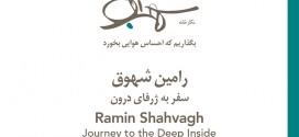رامین شهوق