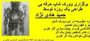 حمید هادی نژاد