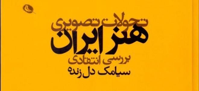 کتاب تحولات تصویری هنر ایران