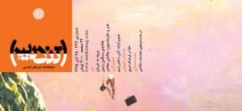 مجله تندیس شماره سیصدوسیو هفت