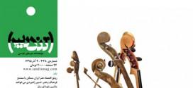 مجله تندیس شماره سیصدوسیو هشت