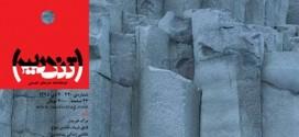 مجله تندیس شماره 340