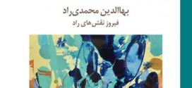 بهاالدین محمدی راد