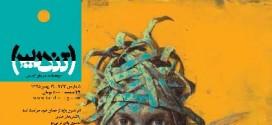 مجله تندیس شماره 343