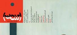 مجله تندیس شماره 344