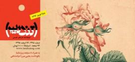 مجله تندیس شماره 345