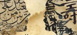 کارکرد خوشنویسی در هنرهای تجسمی