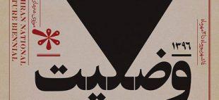 وضعیت موزه هنرهای معاصر تهران در دوسالانه مجسمه سازی