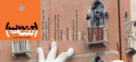 دوهفته نامه هنرهای تجسمی تندیس