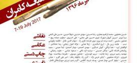 طلیعه کامران