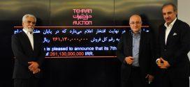 هفتمین حراج تهران