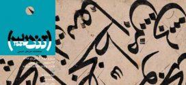 مجله هنرهای تجسمی تندیس