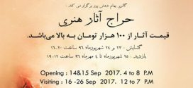 حراج آثار هنری گالری بهنام دهشپور