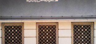 کتاب عکس نقوش آهنی شهر تهران