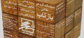 هفت هنرمند مستقل زن بازتاب گالری نگر