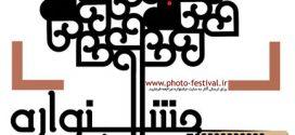 جشنواره ملی عکس مازندران