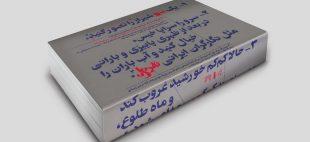 کتاب سرو نقره ای