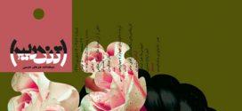 دوهفته نامه هنرهای تجسمی تندیس شماره ۳۵۷