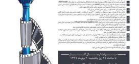 فراخوان عکس تهران گالری شلمان