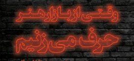 بازار هنر محمد رضا شش جوانی