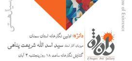گالری دانژه اسد الله شریعت پناهی