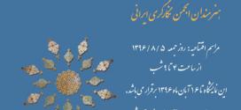 نمایشگاه جمعی از استادان و هنرمندان انجمن نگارگری ایرانی