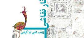 گالری هنر ایران نمایشگاه نقاشی زینب علی نیا گرجی