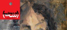 مجله هنرهای تجسمی تندیس 359