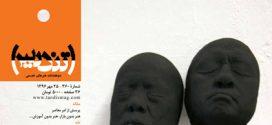 مجله تندیس شماره 360