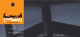 شماره 363 مجله تندیس