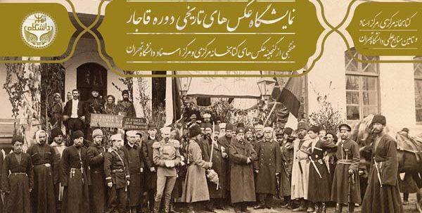 گنجینۀ عکس های قاجار