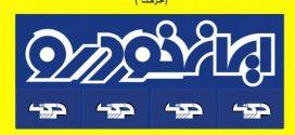 فراخوان جشنواره هنری