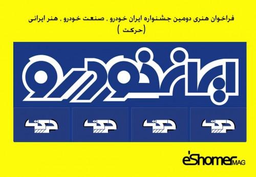 فراخوان هنری دومین جشنواره ایران خودرو ، صنعت خودرو ، هنر ایرانیحرکت مجله خبری ایشومر