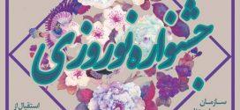 فراخوان جشنواره نوروزی 97 کرج