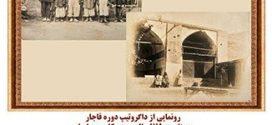 روز عکس تاریخی ایران