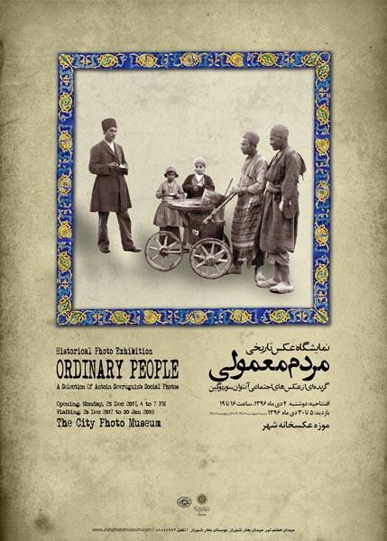 نمایشگاه عکس تاریخی مردم معمولی آنتوان سوریوگین