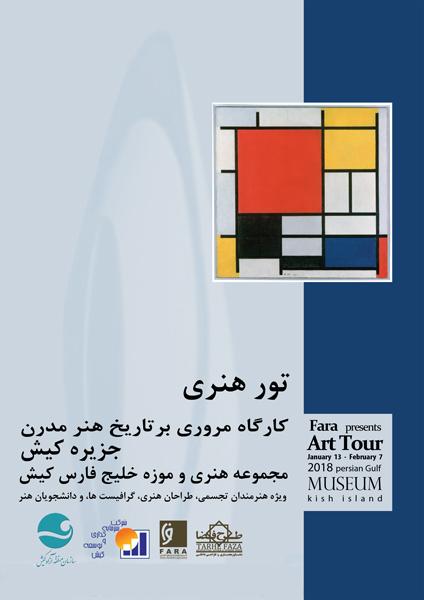 فراخوان تور هنری موزه خلیج فارس کیش