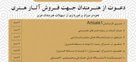 Artsale1 فروش آثار هنری
