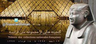 گنجینههایی از موزه لوور موزه ایران باستان